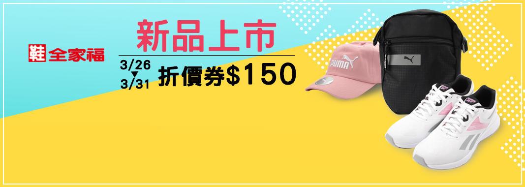 鞋全家福 折價券150