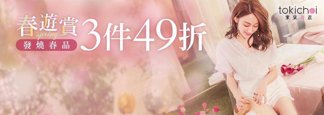 東京著衣 3件49折