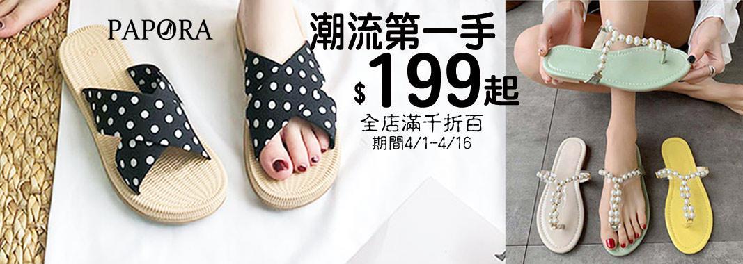 PAPORA美鞋 全店滿千折百