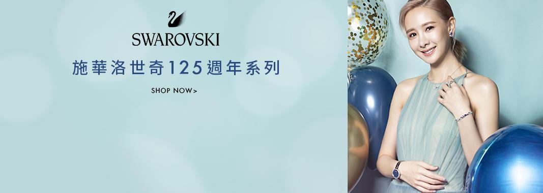 施華洛世奇官方旗艦店 125週年系列