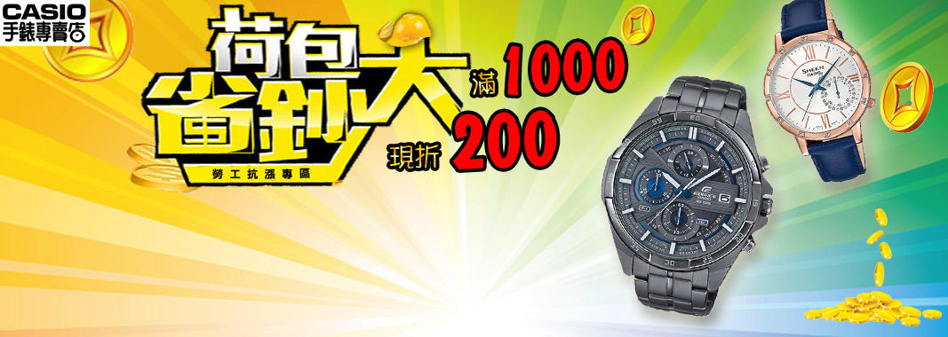 CASIO手錶專賣店滿1000現折200