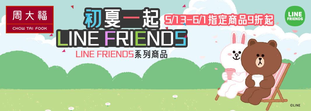 周大福珠寶5/13-6/1指定商品9折起