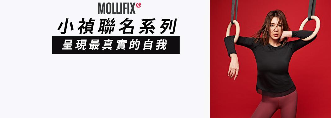 Mollifix瑪莉菲絲 小禎聯名系列