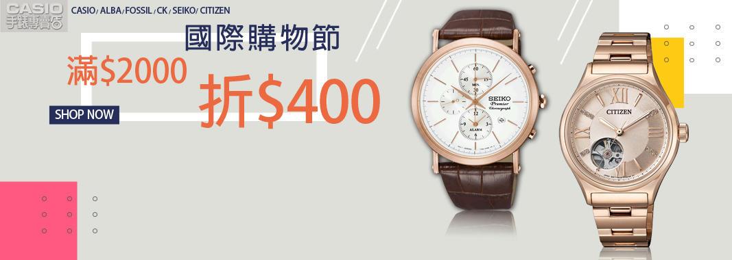 CASIO手錶專賣店 滿2000折400