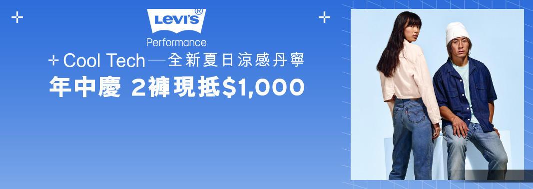 Levi's 2褲現抵$1000