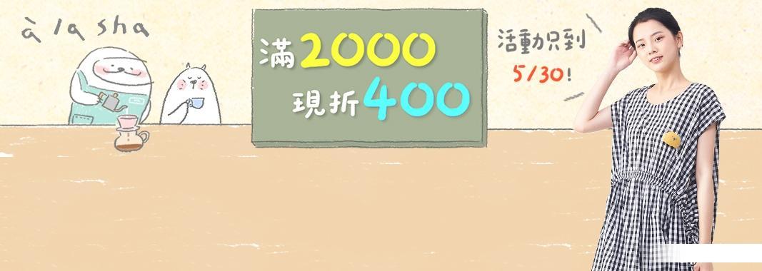 a la sha 滿2000現折400