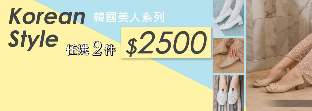 2.Maa日系女鞋 任選2件2500