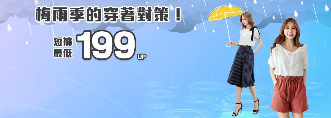 天母嚴選 短褲最低199UP