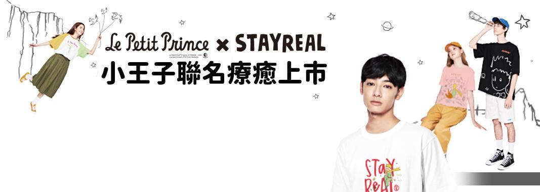 STAYREAL 小王子聯名療癒上市