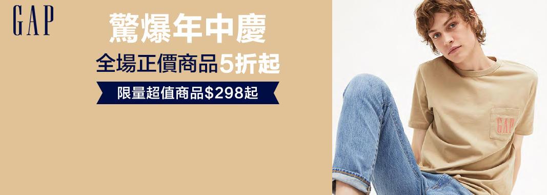 Gap官方旗艦店 全館正價商品5折