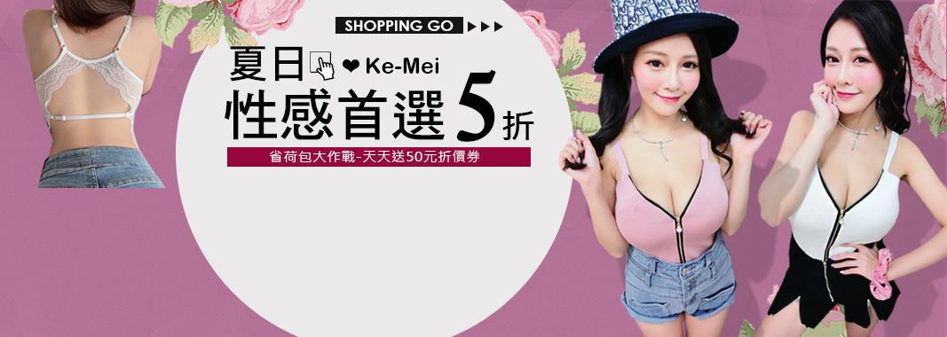 克妹Ke-Mei 性感首選5折