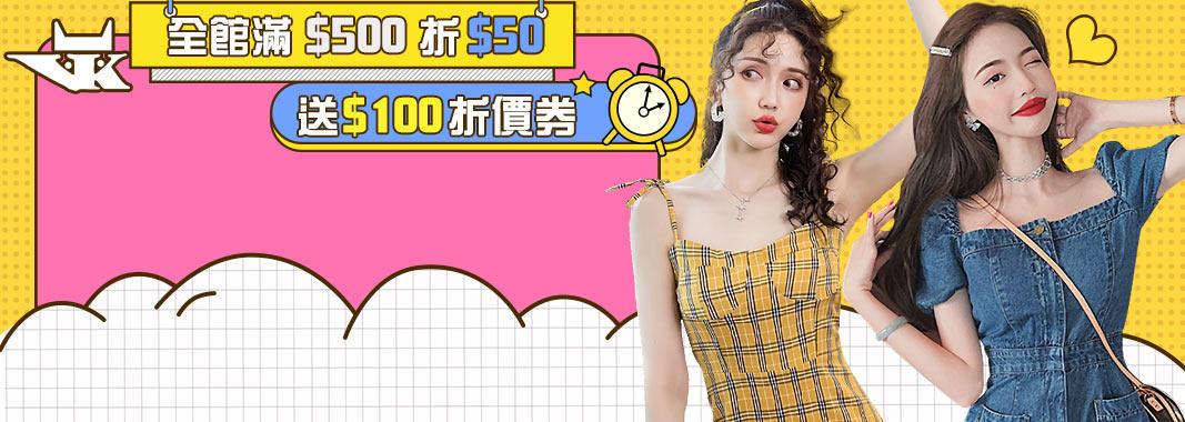VK精品服飾 全館滿500折50