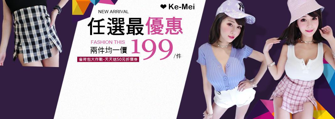 克妹Ke-Mei 兩件均一價199/件