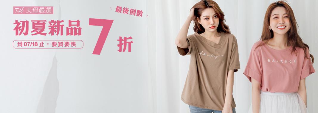 天母嚴選 初夏新品7折