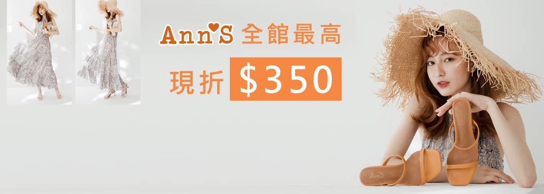 Ann's 全館最高現折$350