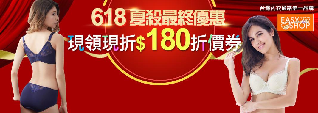 EASYSHOP★現領現折180折價券