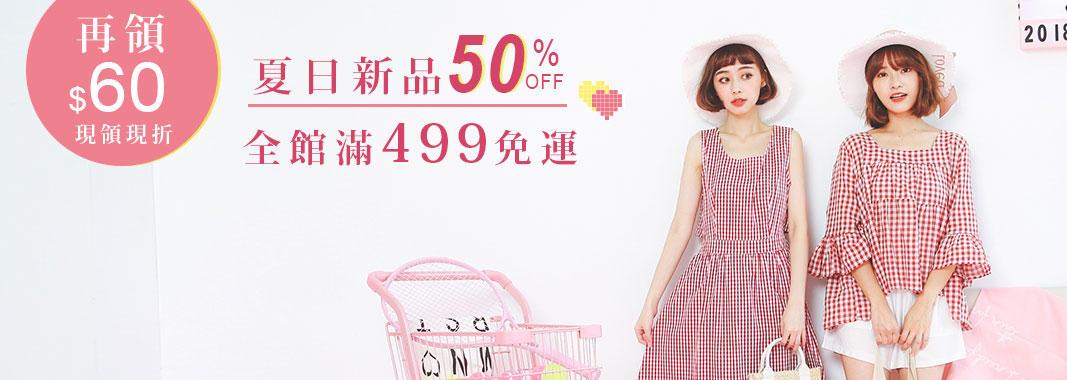 夏日新品五折 全館499免運