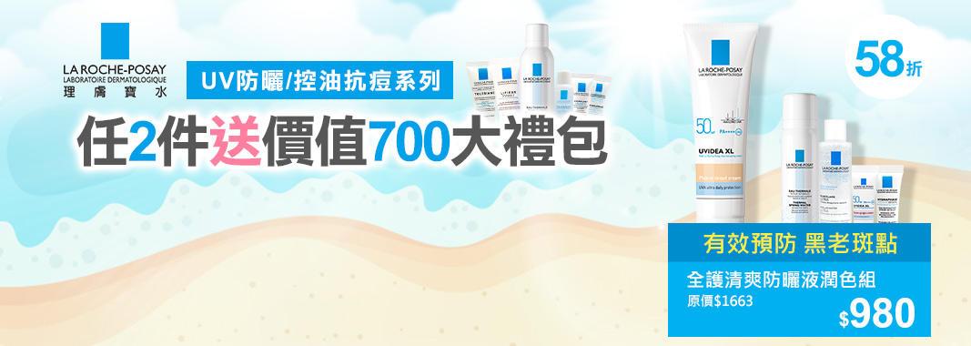 防曬抗痘系列下單任兩件送價值700大禮包