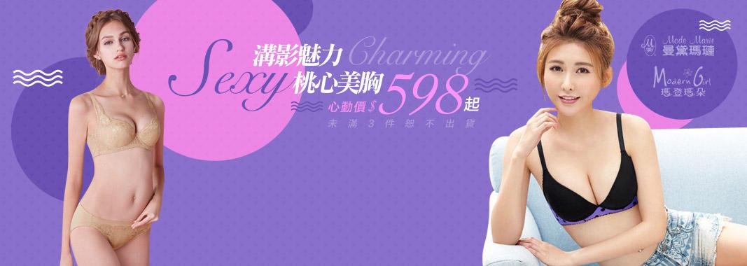 溝影魅力桃心美胸心動價598元