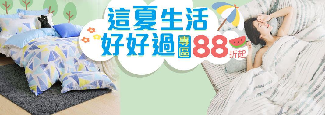 床寢新花色 專區88折up