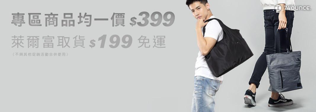 74ounce★專區399