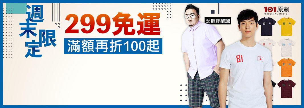 週末限定★299免運+滿額現折100起