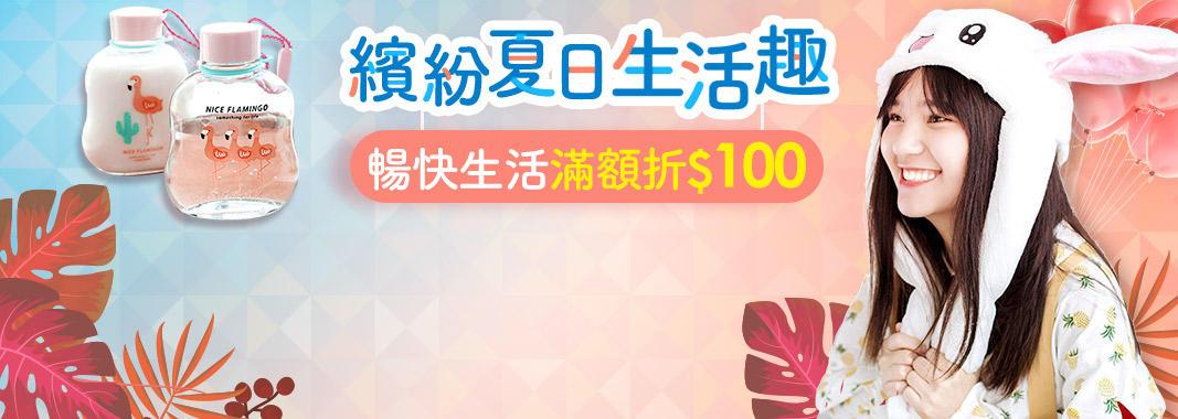 入夏消暑好生活!現折$100