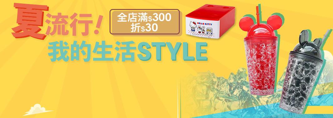 入夏消暑好生活!滿額折$100