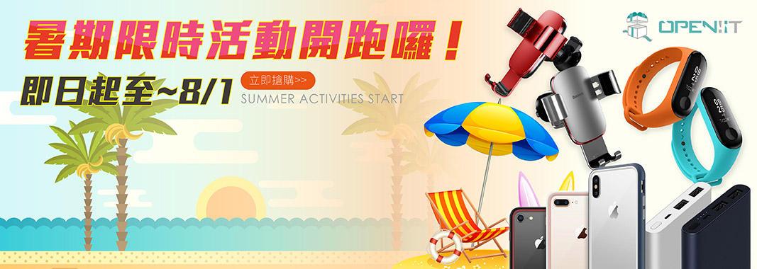 創新時代暑期限時活動