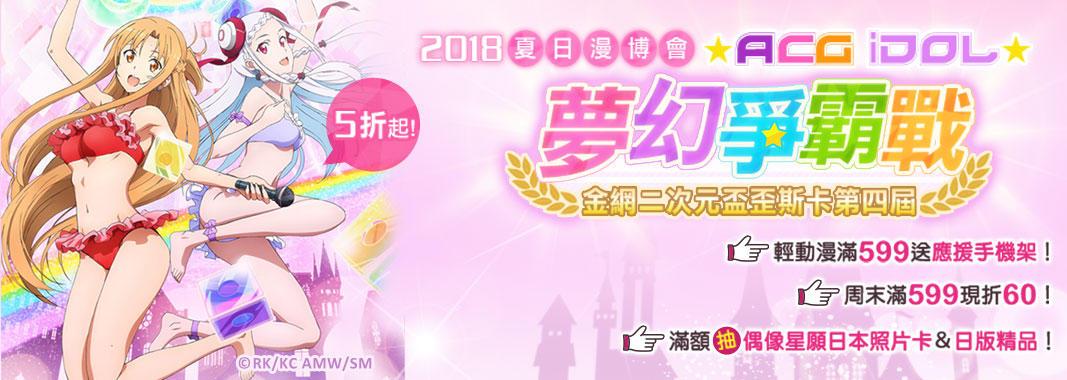 金石堂 2018漫博會5折起
