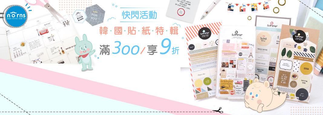 NORNS 韓國貼紙特輯,滿300享9折