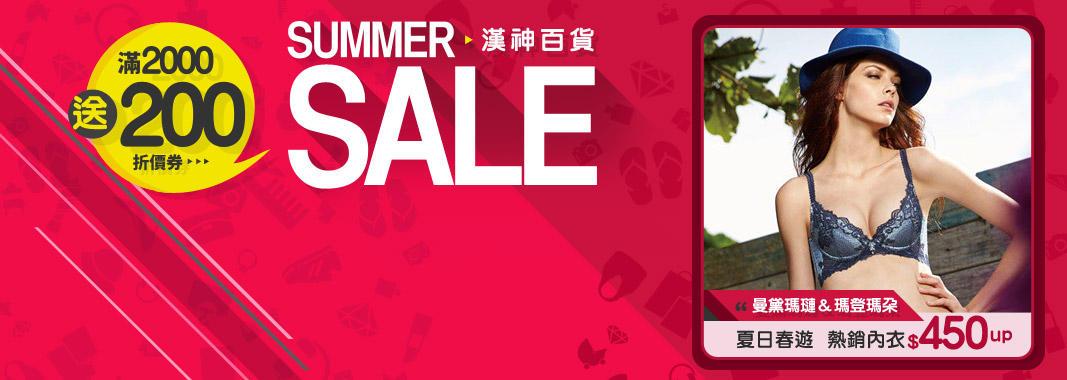 Best SELLERS夏日春遊