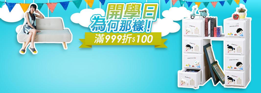 開學日 滿999折100