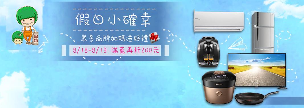 假日限定:限時搶購~GO!
