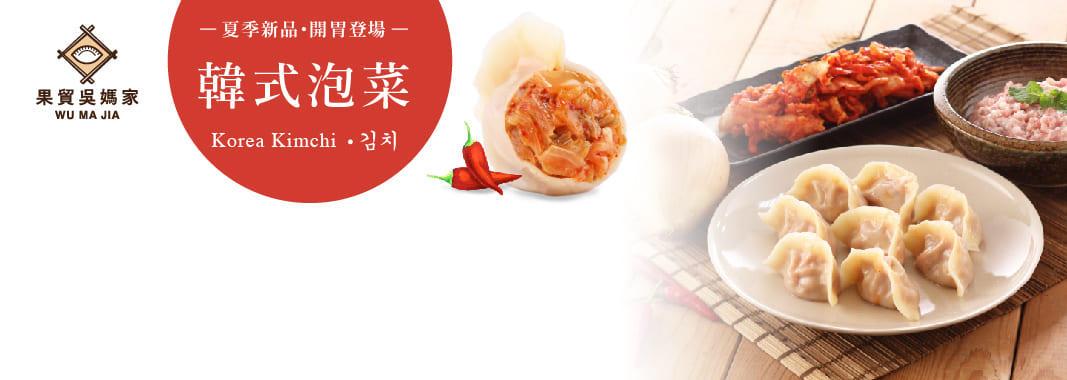 左營果貿吳媽家 韓式泡菜水餃 開胃登場