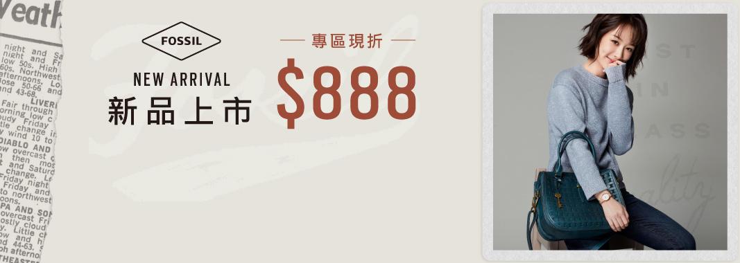 新品上市 專區現折$888