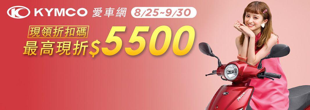 kymco機車現折5500