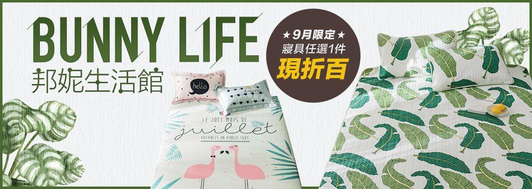 ★9月限定★全館寢具現折100元