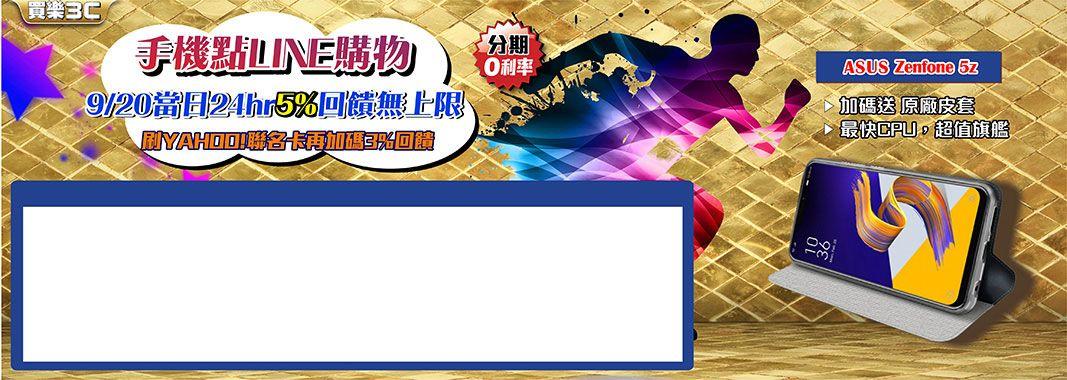 買樂3C★全館滿額送三大豪禮!