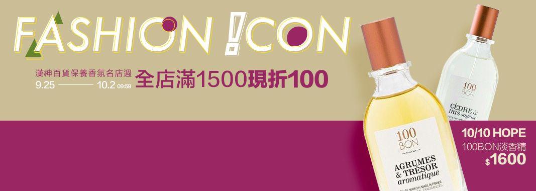 雪松-鳶尾花淡香精1600元