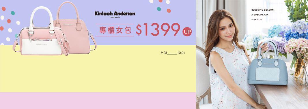 金安德森 專櫃女包$1399UP