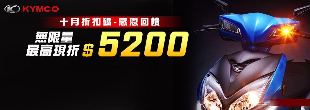 愛車網-kymco折扣碼現折5200