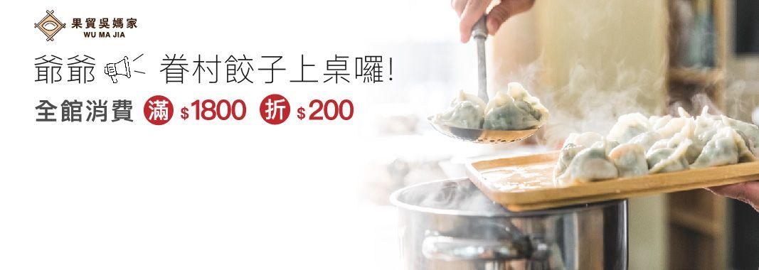 果貿吳媽家 韭黃鮮蝦水餃特價$229