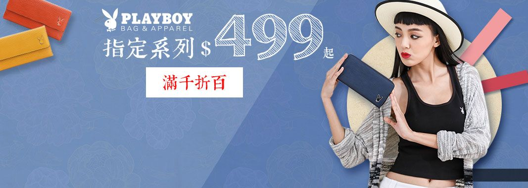 PLAYBOY 499起 滿千再折百