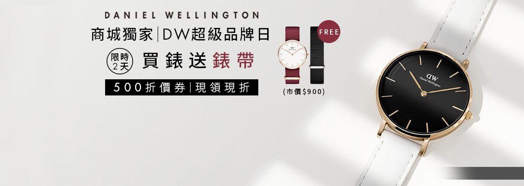 DW官方折價券500/買錶送錶帶