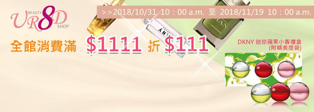 UR8D 全館消費滿$1111折$111