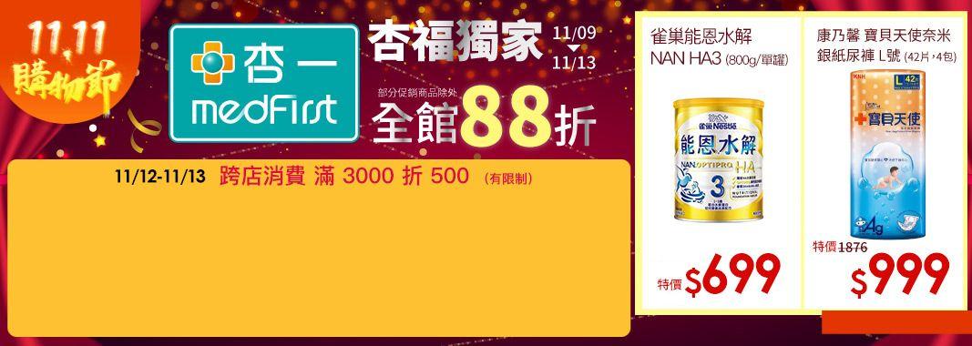 杏一 全店88折+跨店滿額折500