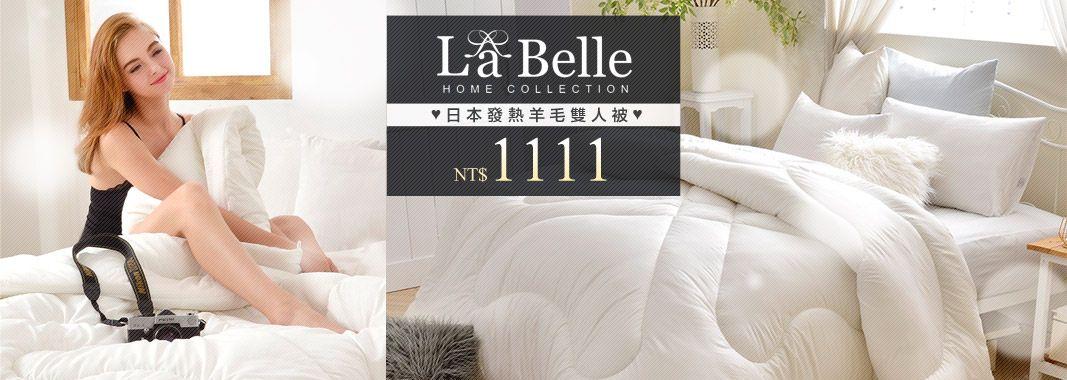 日本原棉發熱羊毛被-雙人1111元