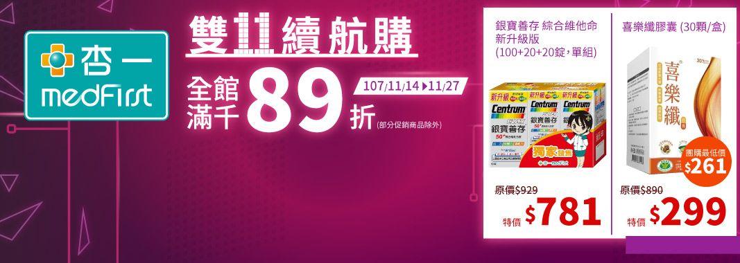 杏一 全店滿千享89折