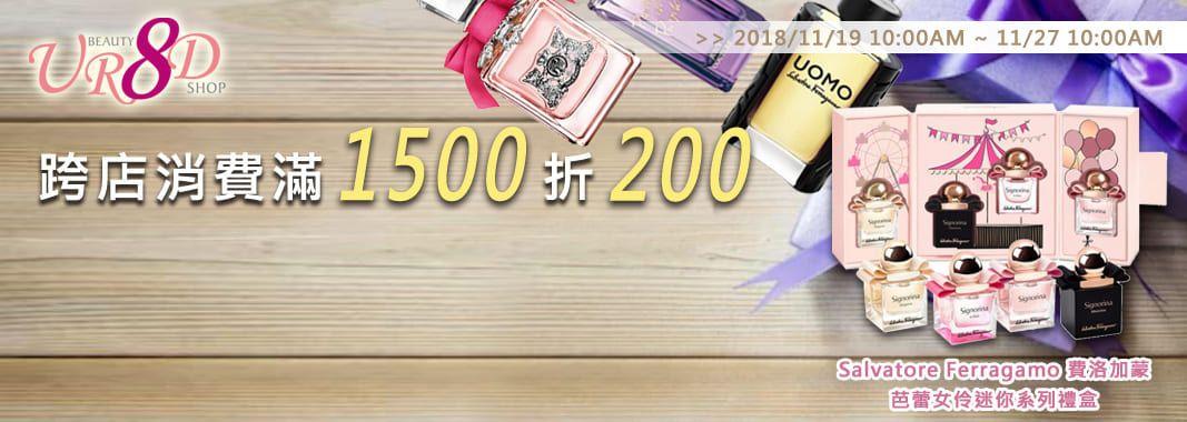 UR8D 滿1500折200